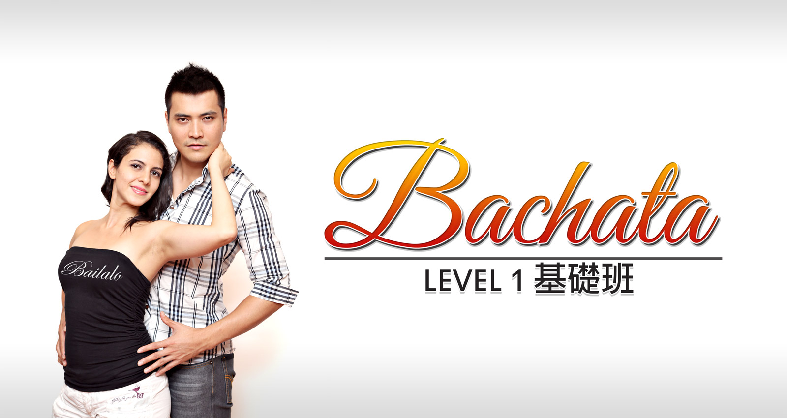 Bachata lessons in Taipei